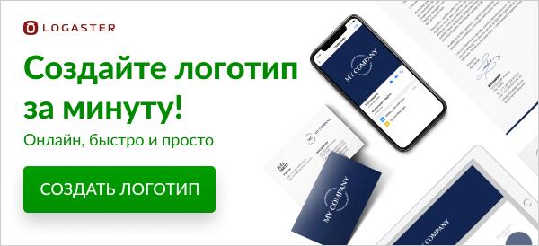 Создание логотипа онлайн с помощью сервиса: LOGASTER